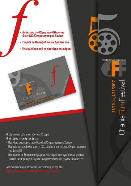 CFF friends - Chania Film Festival