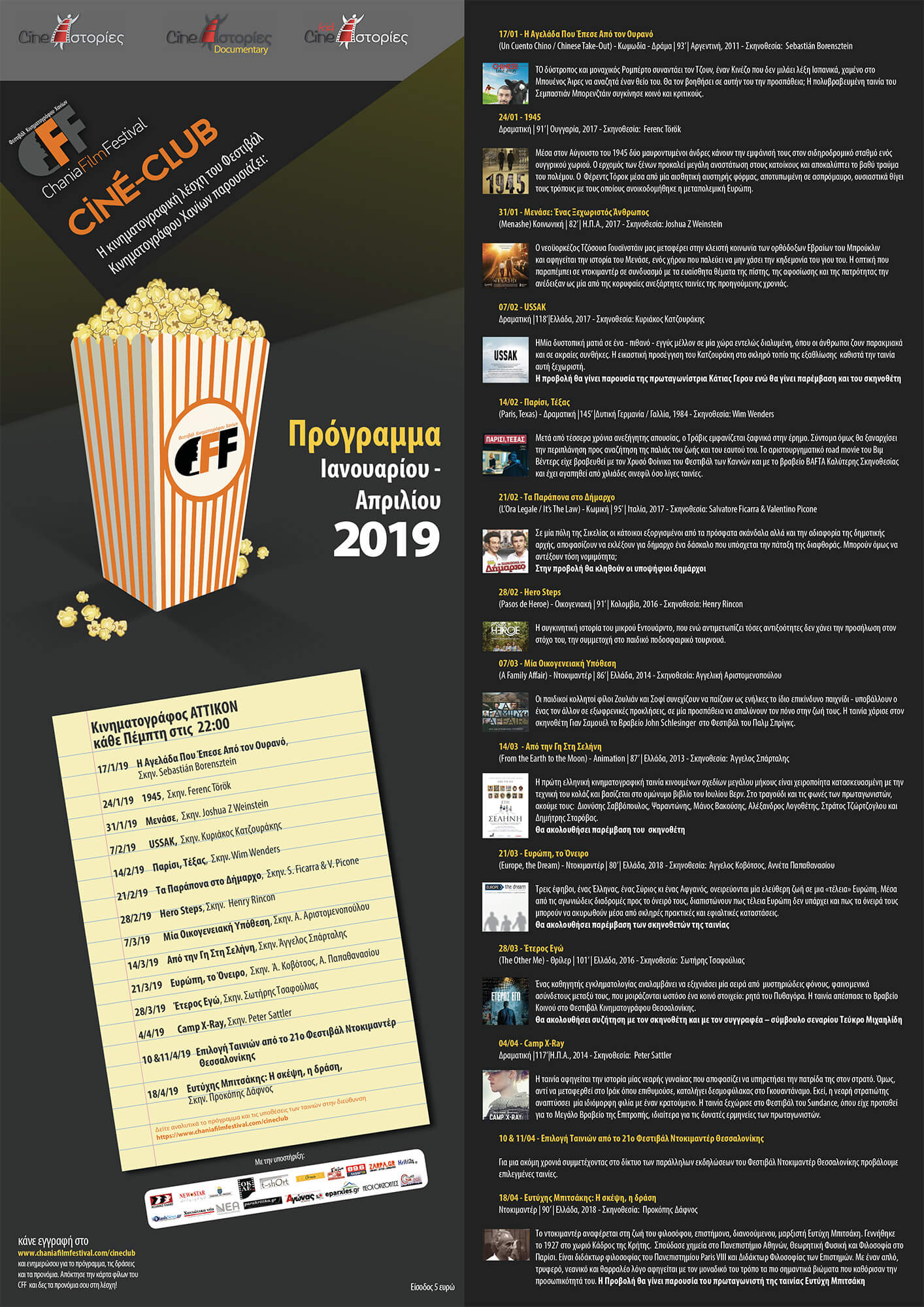 Cineclub 2019 - Chania Film Festival