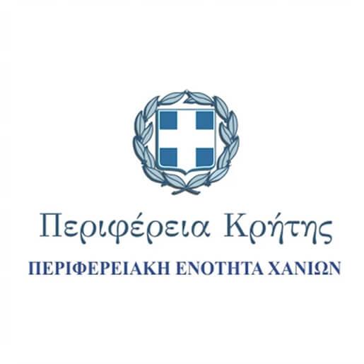 Perifereia Kritis-Chania - Chania Film Festival