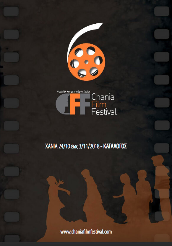 Program 6CFF - Chania Film Festival