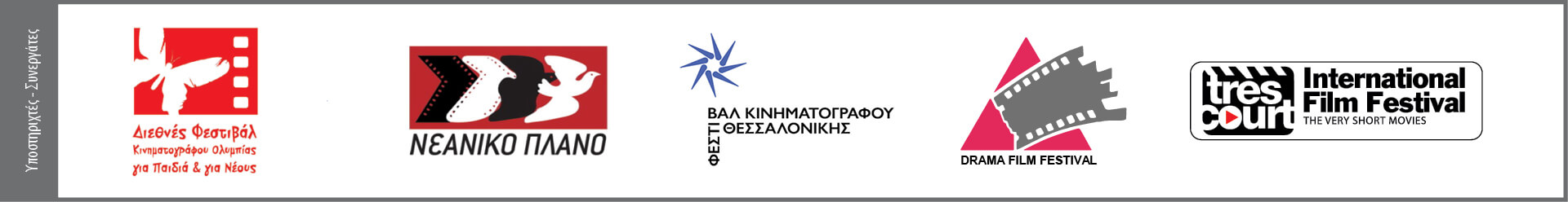 Sponsors and supporters of Chania Film Festival
