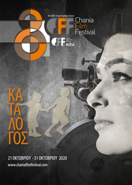Catalogue Cover 8 Chania Film Festival