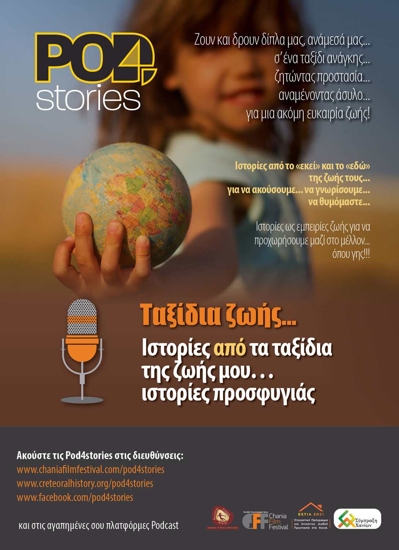 Pod4stories Ταξίδια ζωής